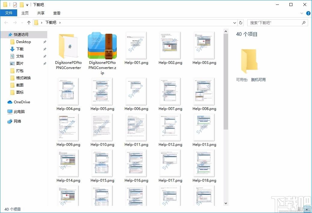 PDF to PNG Converter(PDF轉PNG轉換器)