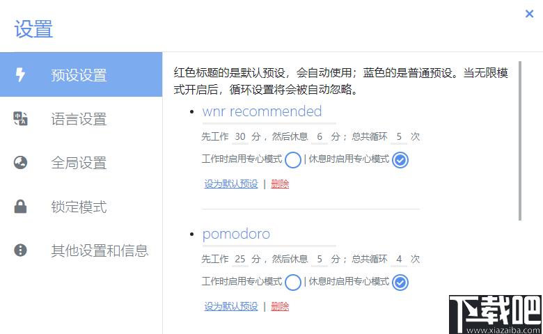 wnr(休息提醒工具)