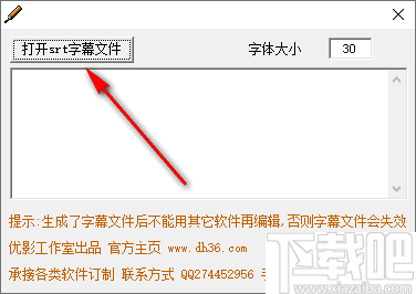 SRT字幕放大工具