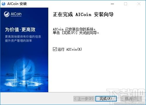 AICoin PC客戶端(股票軟件)