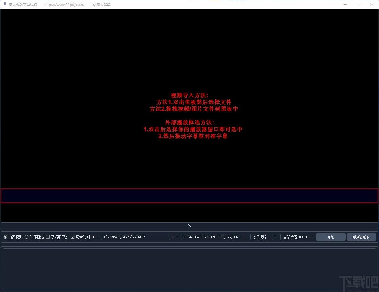 懶人視頻字幕提取工具