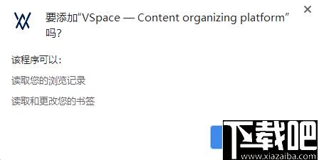 VSpace Chrome插件
