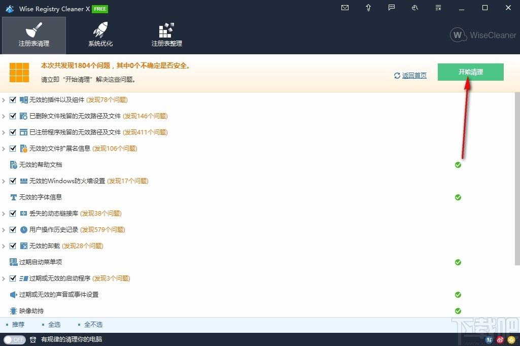 Wise Registry Cleaner X Pro(注冊表清理軟件)