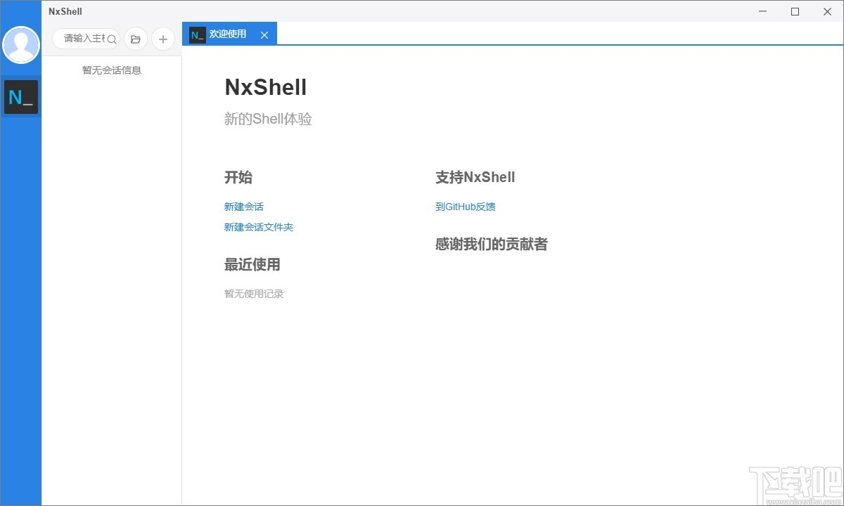NxShell(跨平臺終端軟件)