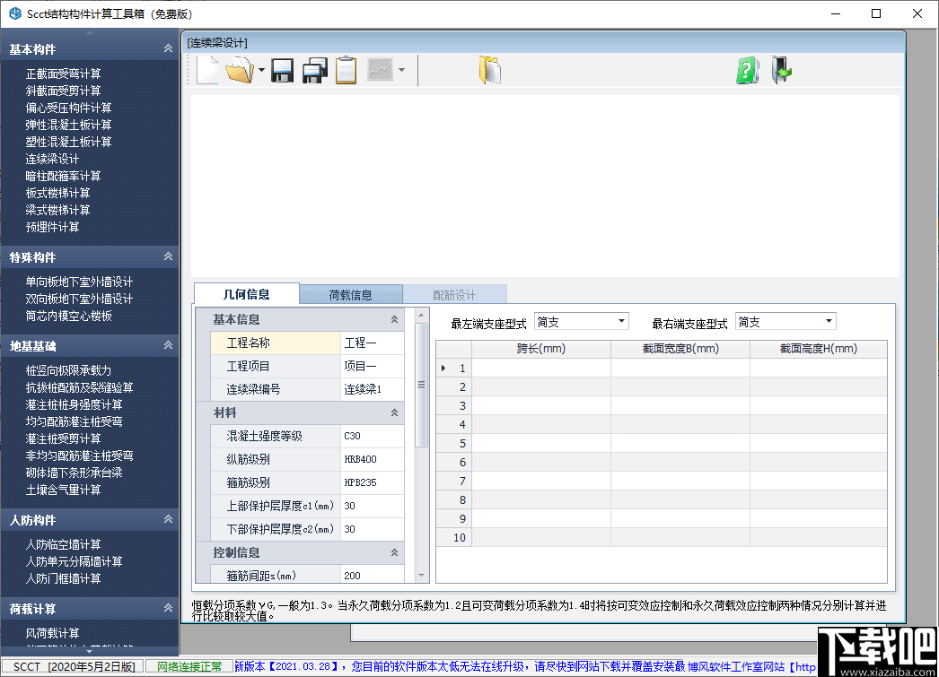 SCCT結構構件計算工具箱