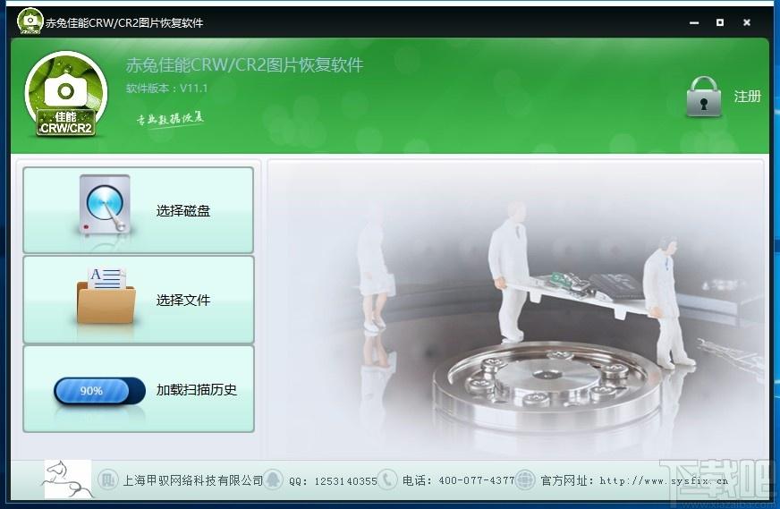 赤兔佳能CRW/CR2圖片恢復軟件(CRW/CR2圖片恢復)