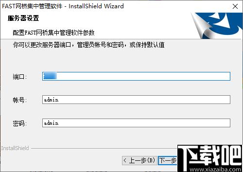 FAST網橋集中管理軟件