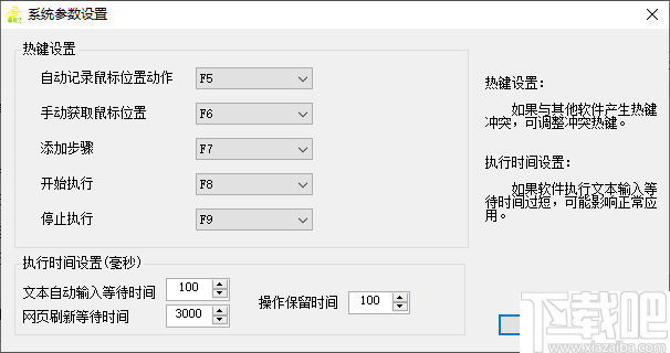 小蜜精靈(自動填單系統)