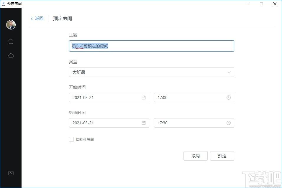 Agora Flat開源教室
