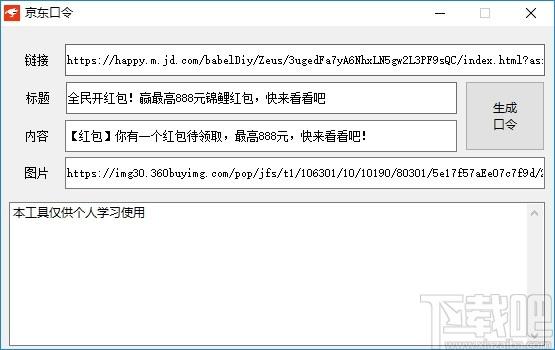 京東口令生成軟件