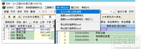 億吉爾風電場19概預算軟件