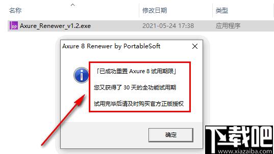 Axure Renewer(Axure8試用期重置軟件)