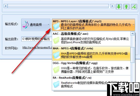 楓葉FLAC格式轉換器