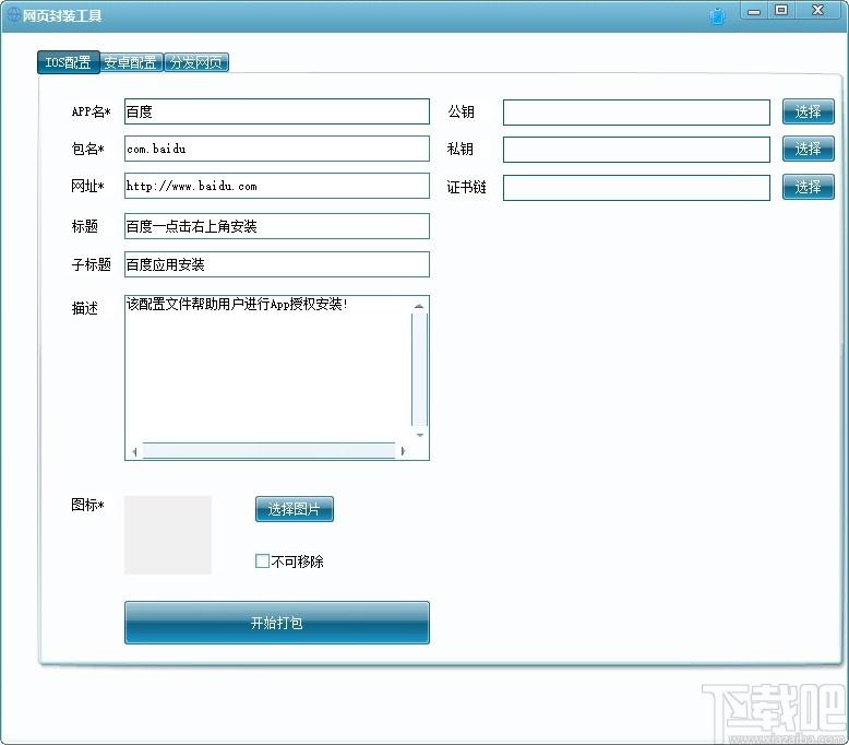 網頁封裝工具