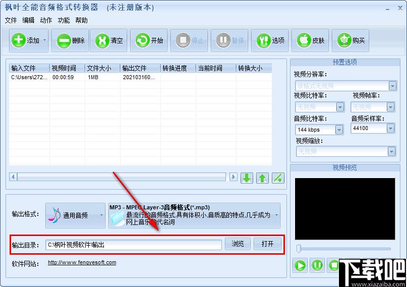 楓葉全能音頻格式轉換器