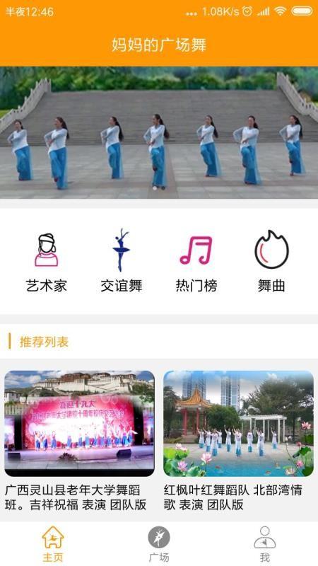 媽媽廣場舞(3)