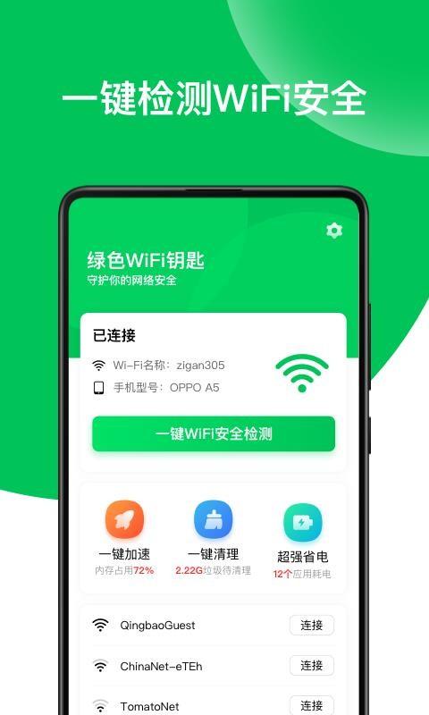 綠色WiFi鑰匙