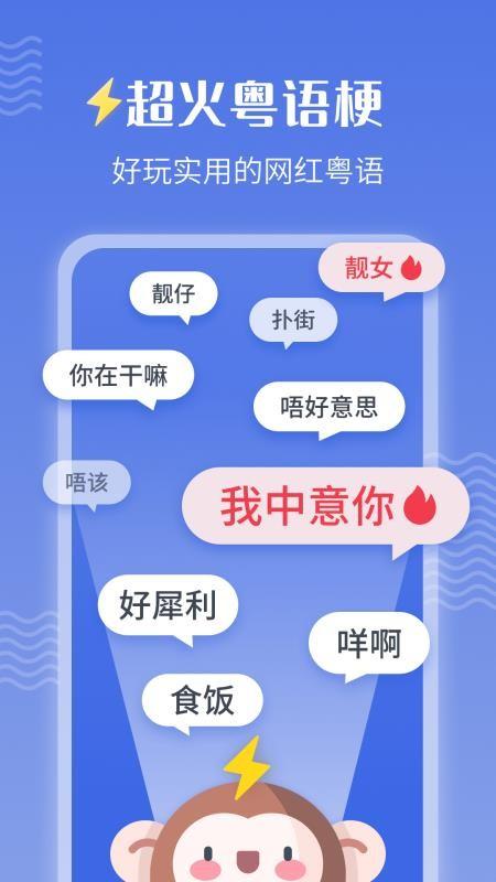 雷猴粵語學習(5)