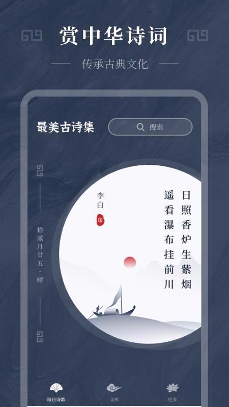 最美古詩集(4)