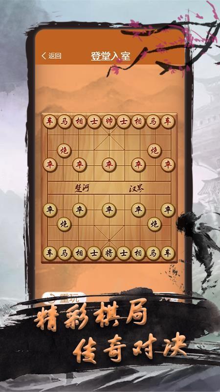 樂樂象棋(3)