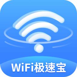 WiFi極速寶