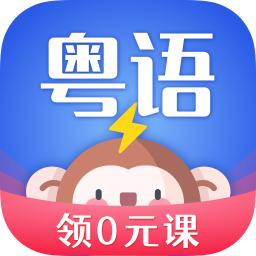 雷猴粵語學習