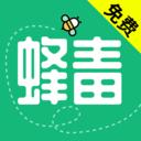 蜂毒免費小說app