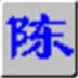 陳橋拼音7.8 官方版