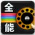 枫叶全能音频格式转换器