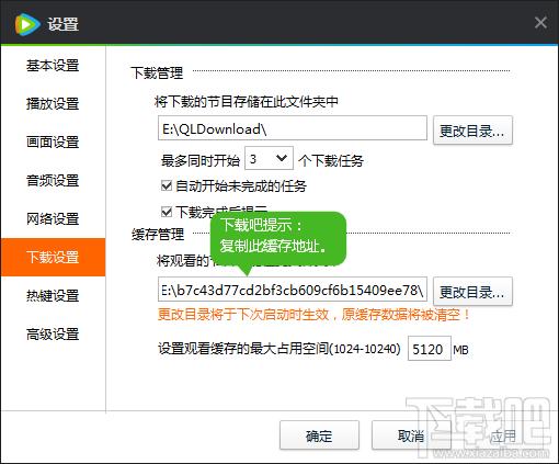 騰訊視頻qlv格式轉換成mp4圖文教程(附一鍵轉換工具)