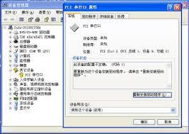 PCI串口卡驅動官方版