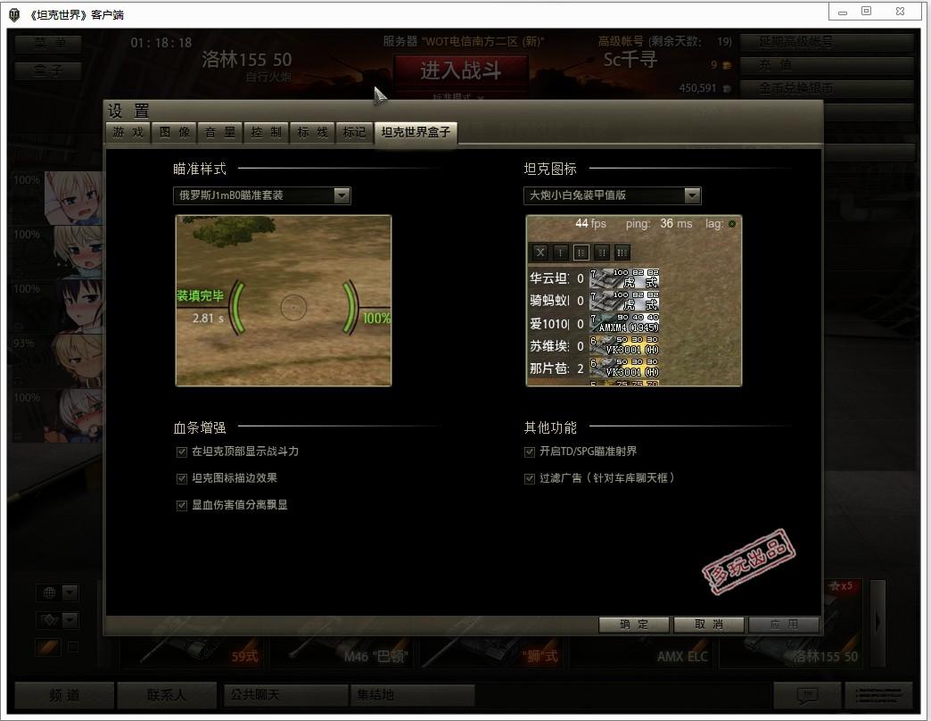 坦克世界盒子2.0.0.7 綠色版