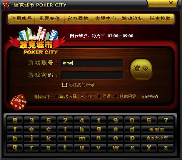 波克城市游戲大廳1.0.2.17 官方版