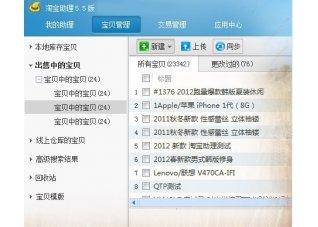 淘寶助理6.2.3.0 官方版
