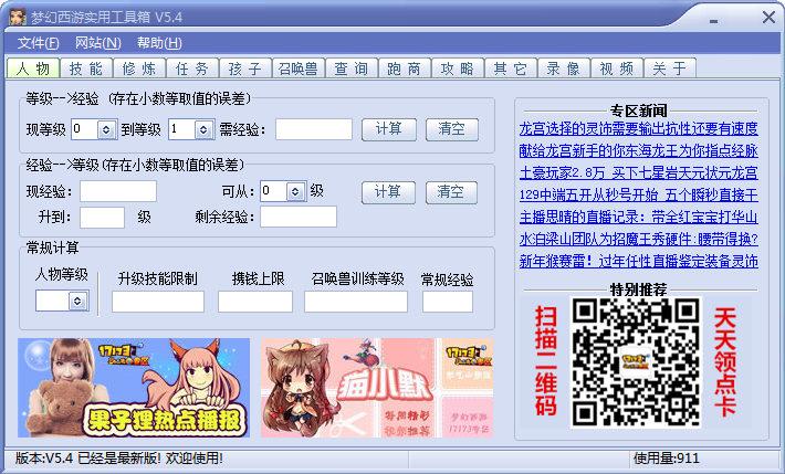夢幻西游工具箱5.03 官方版
