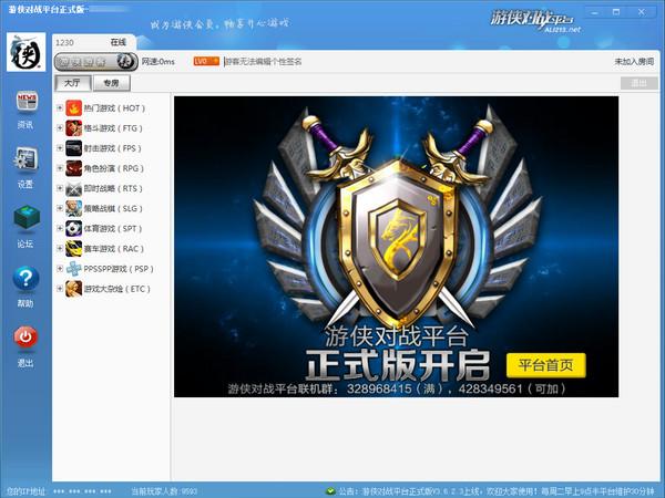 游俠對戰平臺6.14 官方版