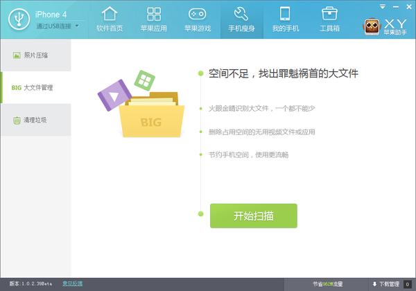 XY蘋果助手5.0.0.11961 官方版