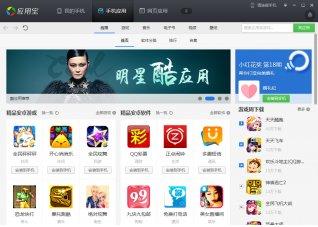 騰訊應用寶5.8.1.5229 官方版