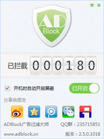 ADBlock廣告過濾大師5.1.0.1013 免費版