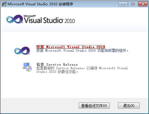 Visual Studio 2010安裝教程