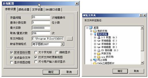 CAXA與AutoCAD數據之間的轉換技巧