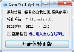 "小馬激活工具(oem7)提示""Cannot open file 'C:OEMSF',拒絕訪問""怎么辦"