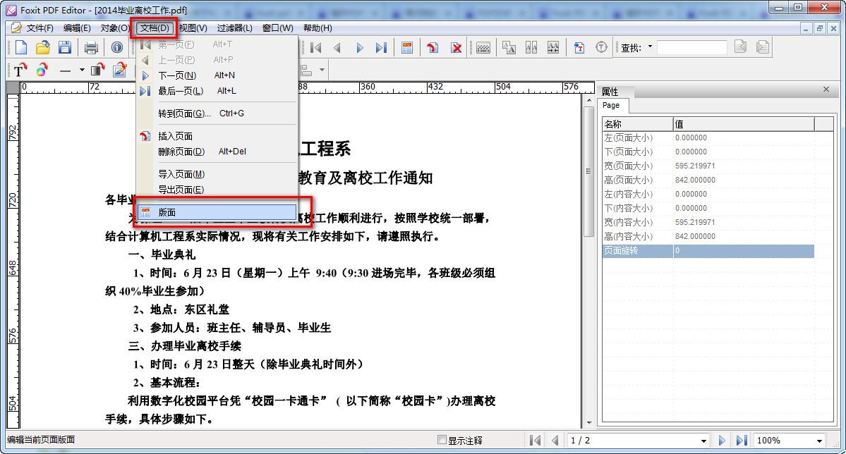 Foxit PDF Editor怎樣將PDF頁面旋轉