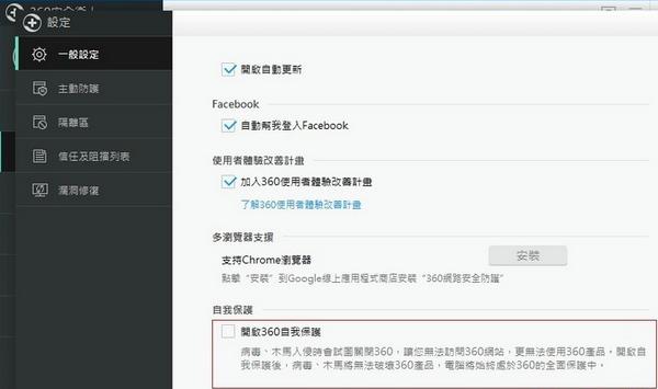 360安全衛士國際版漢化更改簡體中文教程