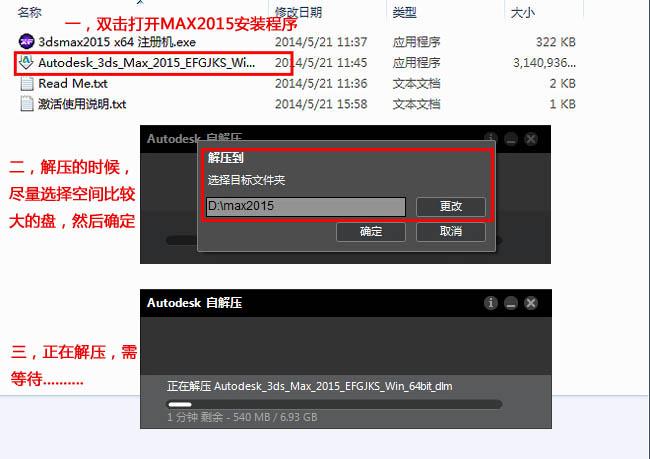 3dmax如何安裝?3dsmax2015超詳細安裝教程