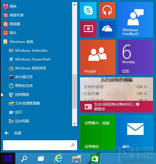 Win10控制面板在哪 Windows10打開控制面板方法