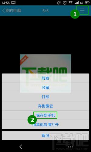手機QQ照片保存在哪里 聊天/接收圖片保存路徑