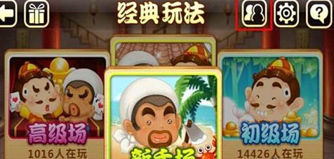 QQ歡樂斗地主怎么贈送歡樂豆給好友
