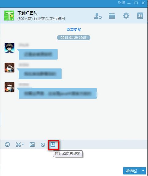 QQ聊天中圖片一直顯示在緩沖顯示不出來解決辦法