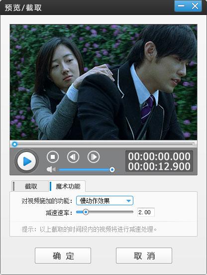 愛剪輯怎么調節視頻速度 視頻速度放慢/加快方法